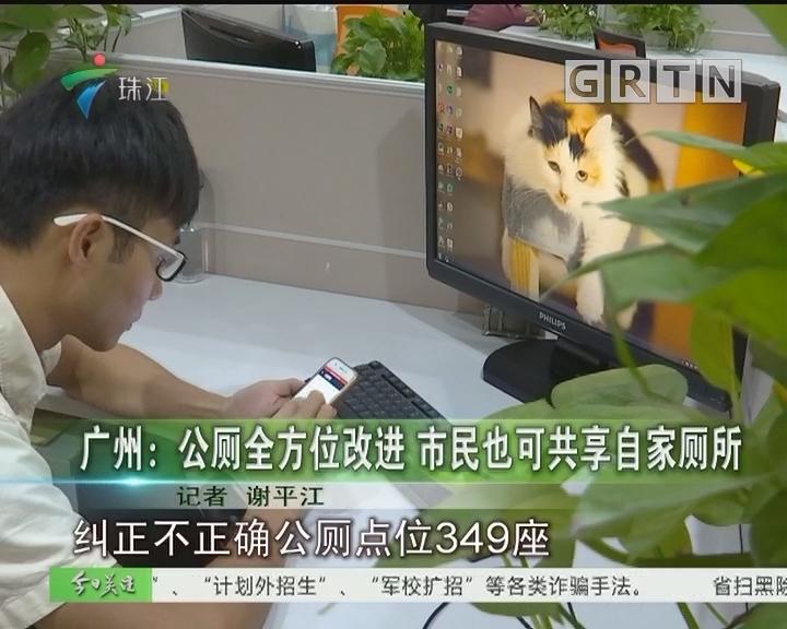 广州:公厕全方位改进 市民也可共享自家厕所