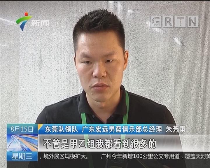 省运会:男篮收官战 朱芳雨摔东莞队绝杀对手
