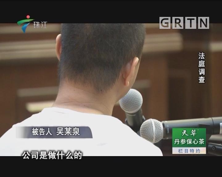 [2018-08-17]法案追踪:直击越秀首宗涉恶案示范庭