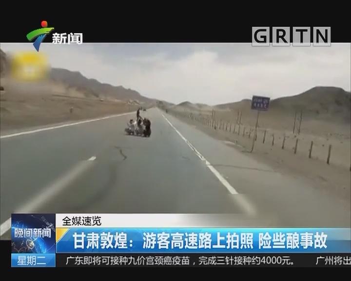 甘肃敦煌:游客高速路上拍照 险些酿事故
