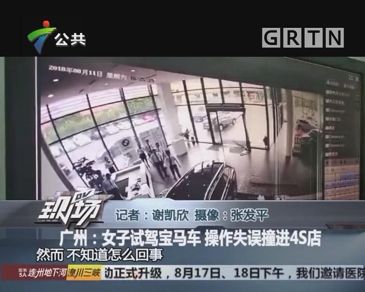 广州:女子试驾宝马车 操作失误撞进4S店