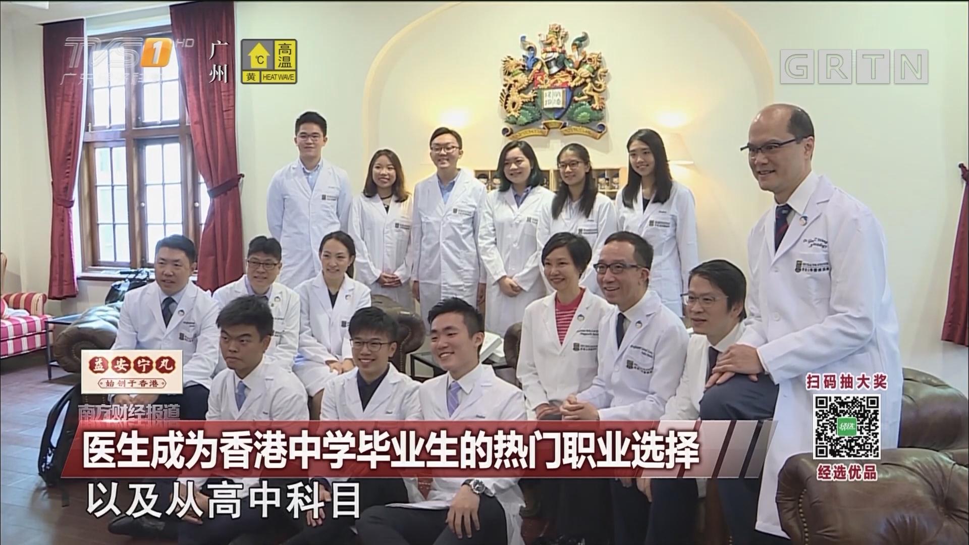 医生成为香港中学毕业生的热门职业选择