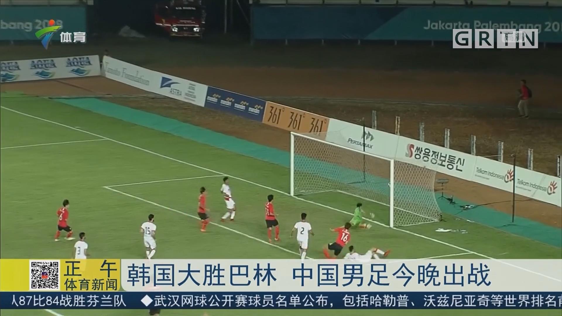 韩国大胜巴林 中国男足今晚出战