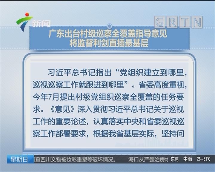 广东出台村级巡察全覆盖指导意见将监督利剑直插最基层