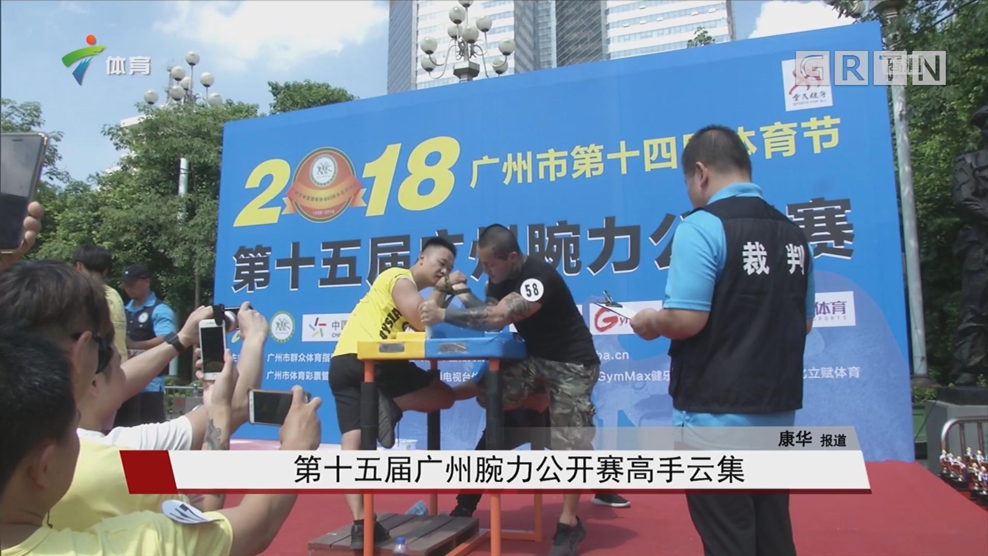 第十五届广州腕力公开赛高手云集