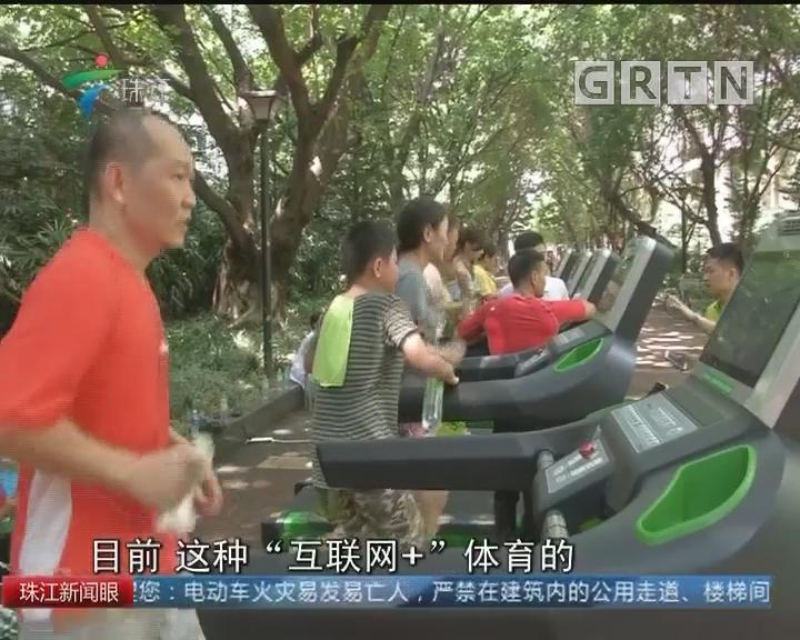 广州:共享健身入社区 居民运动更方便