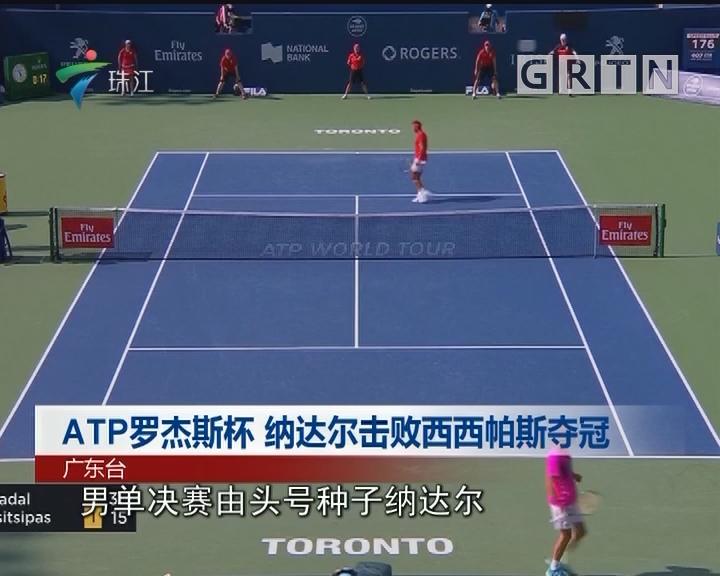 ATP罗杰斯杯 纳达尔击败西西帕斯夺冠