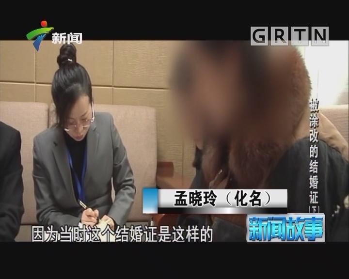 [2018-08-08]新闻故事:被涂改的结婚证(下)