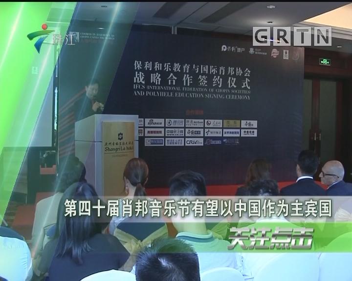 第四十届肖邦音乐节有望以中国作为主宾国
