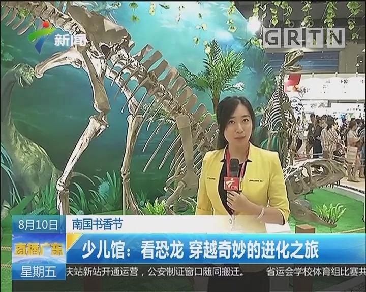 南国书香节 少儿馆:看恐龙 穿越奇妙的进化之旅