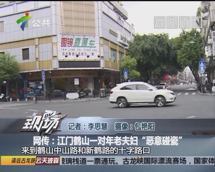 """网传:江门鹤山一对年老夫妇""""恶意碰瓷"""""""