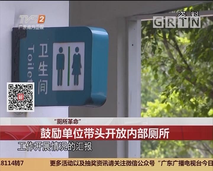 """""""厕所革命"""":鼓励单位带头开放内部厕所"""