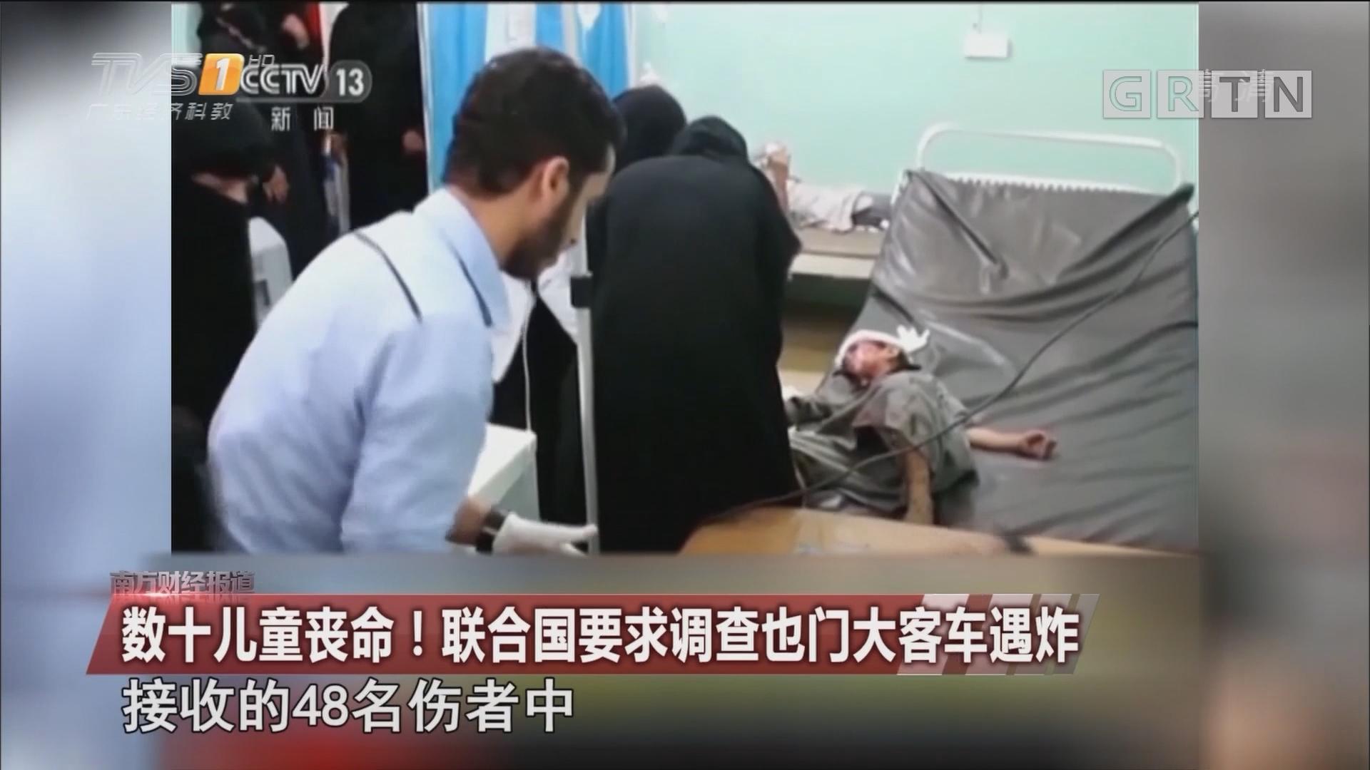 数十儿童丧命!联合国要求调查也门大客车遇炸