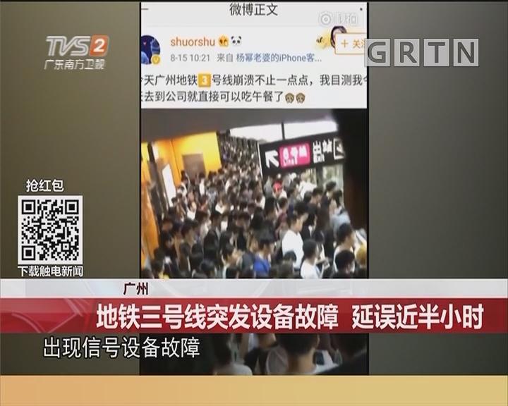 广州:地铁三号线突发设备故障 延误近半小时