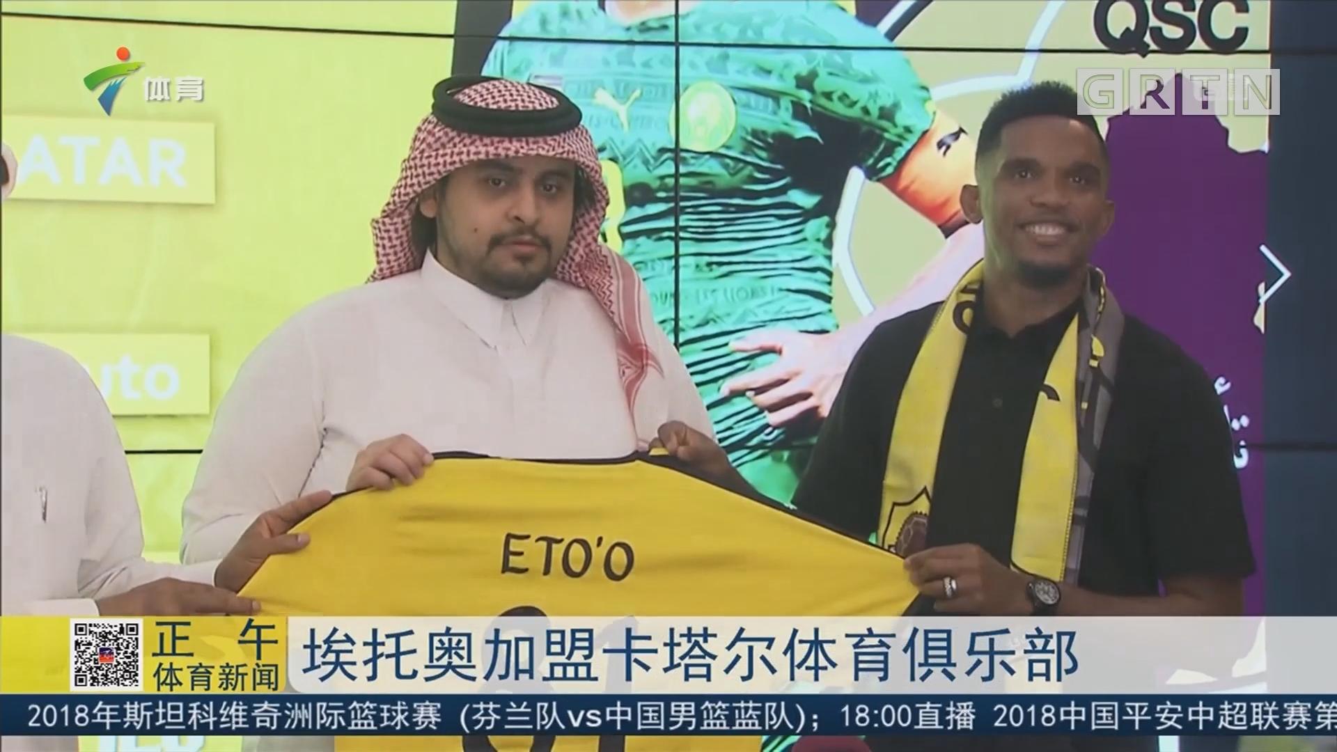 埃托奥加盟卡塔尔体育俱乐部
