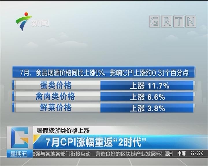 """暑假旅游类价格上涨:7月份CPI涨幅重返""""2时代"""""""
