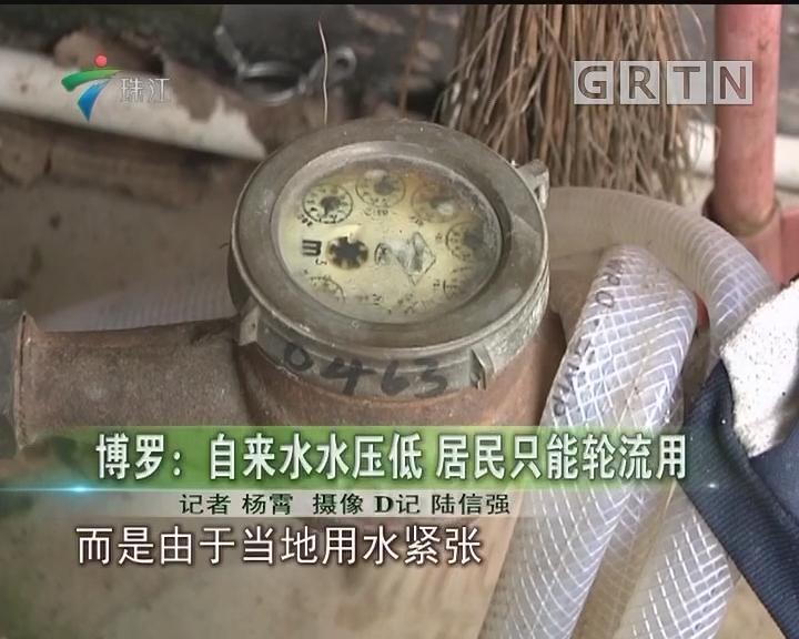 博罗:自来水水压低 居民只能轮流用