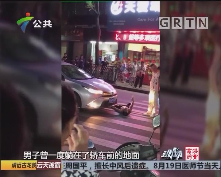 从化:男子疑似碰瓷撞向车头 原是醉酒惹的祸