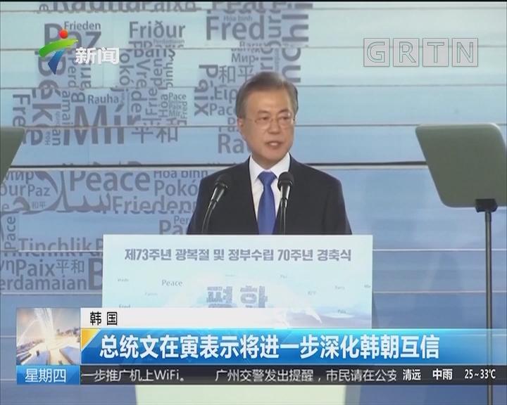 韩国:总统文在寅表示将进一步深化韩朝互信