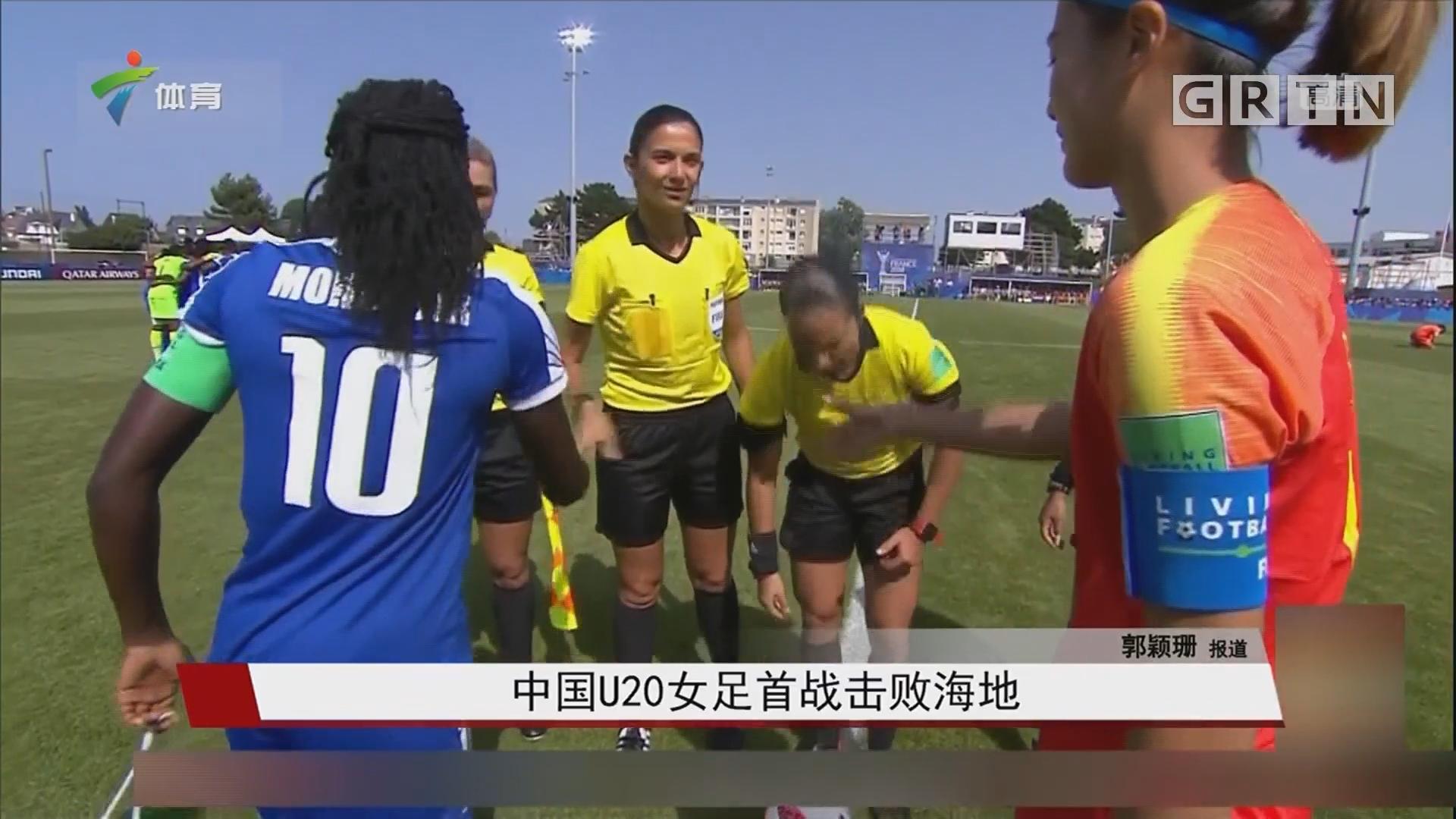 中国U20女足首战击败海地