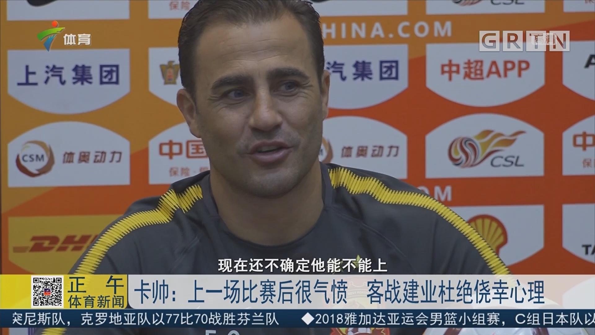 卡帅:上一场比赛后很气愤 客战建业杜绝侥幸心理