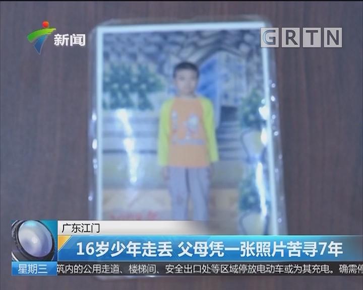 广东江门:16岁少年走丢 父母凭一张照片苦寻7年