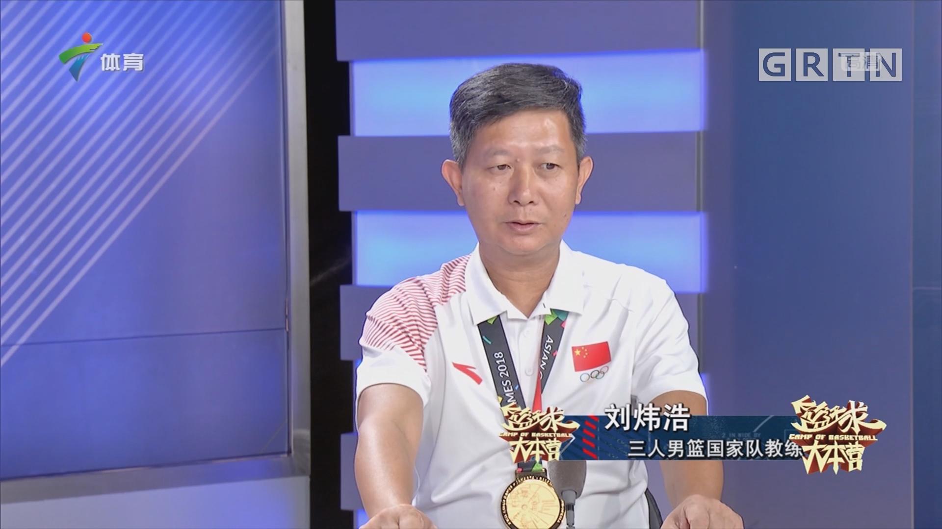 采访三人篮球亚运冠军队教练