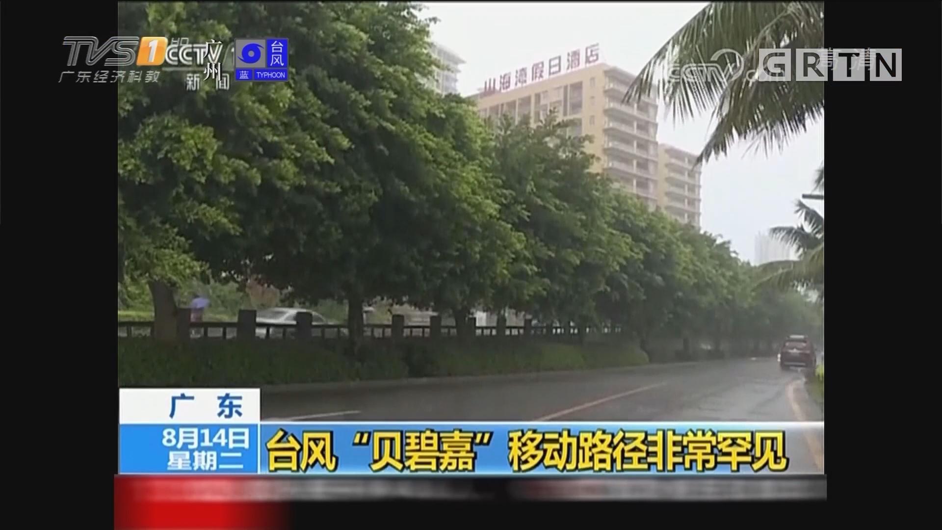 """台风""""贝碧嘉""""移动路径非常罕见"""