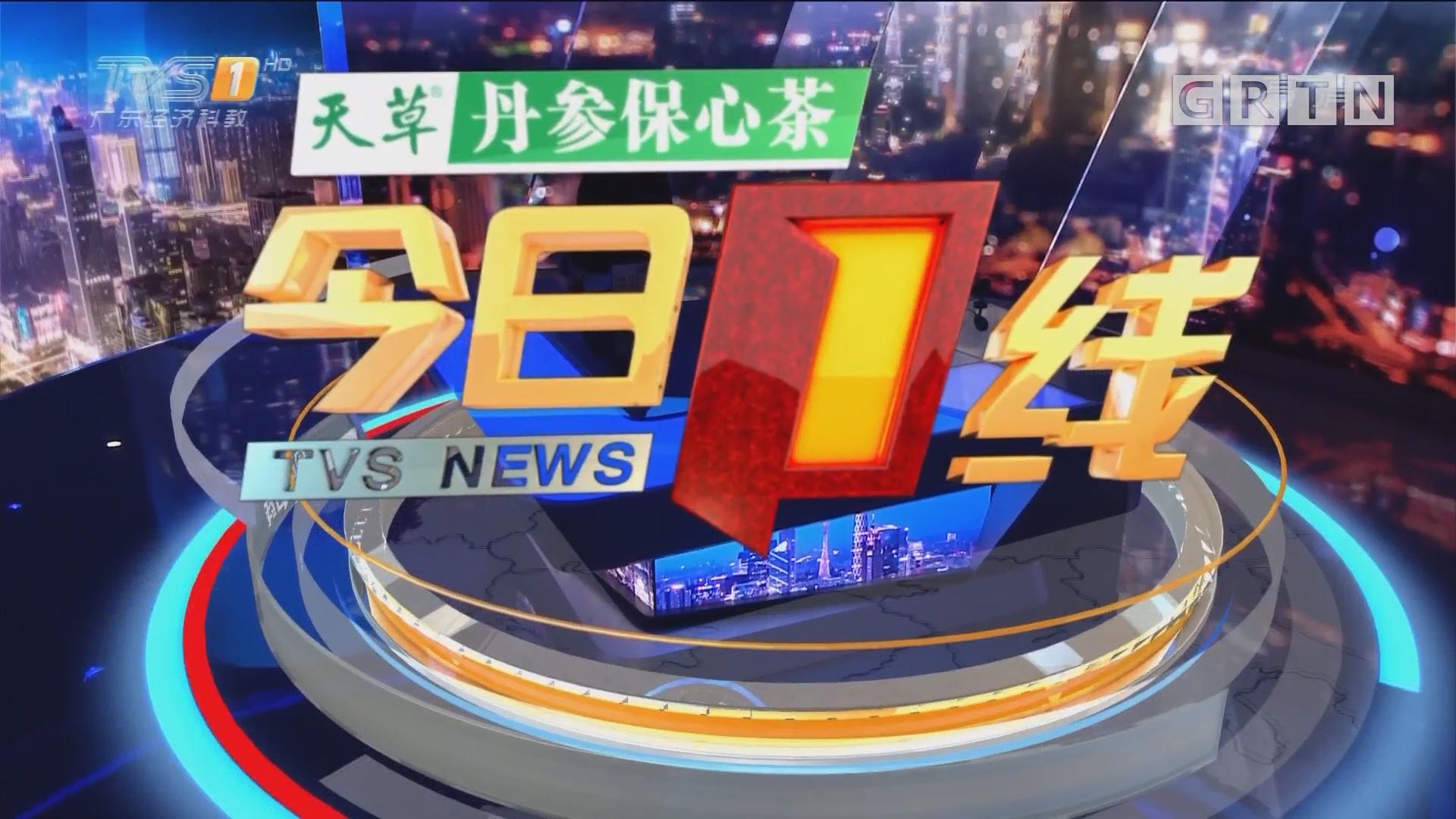 [HD][2018-08-18]今日一线:珠海香洲:强降雨致城轨工地塌陷近百平方