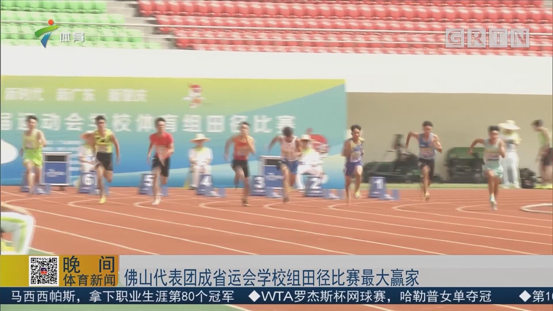 佛山代表团成省运会学校组田径比赛最大赢家