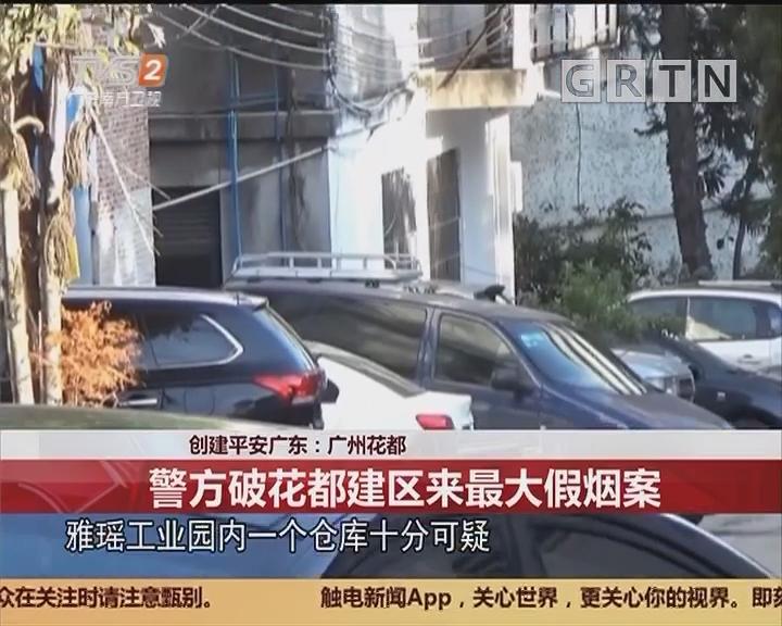 创建平安广东:广州花都 警方破花都建区来最大假烟案