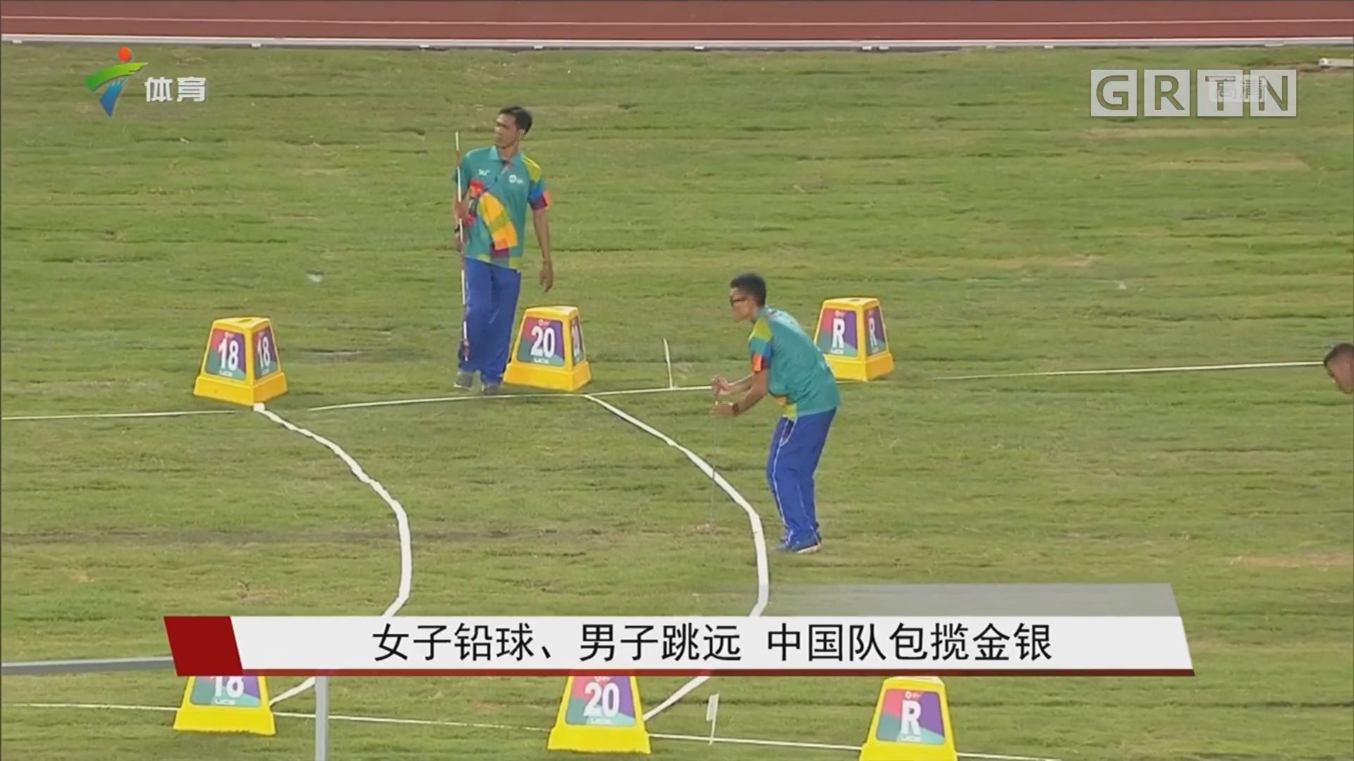 女子铅球、男子跳远 中国队包揽金银