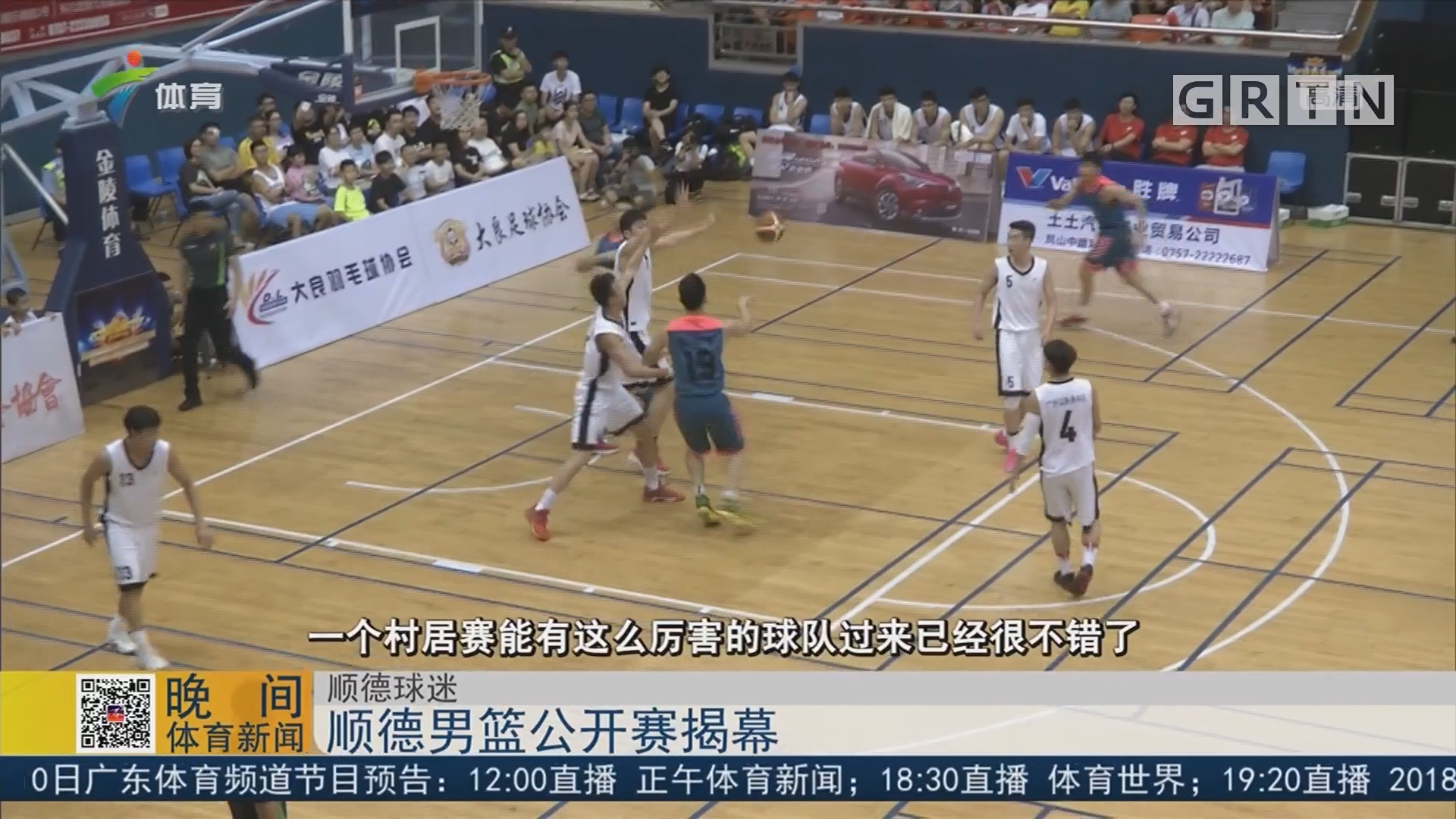 顺德男篮公开赛揭幕