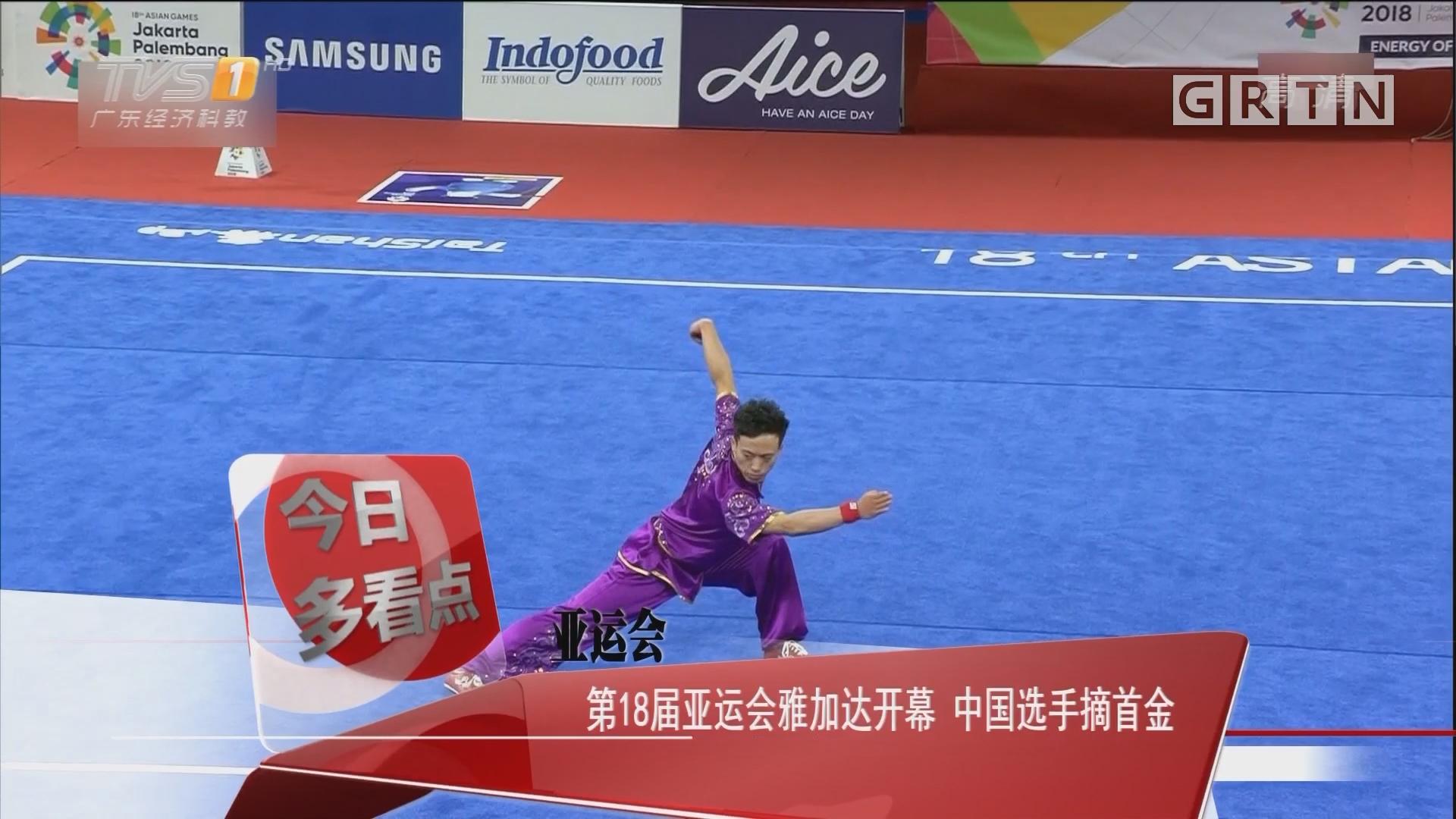 亚运会:第18届亚运会雅加达开幕 中国选手摘首金