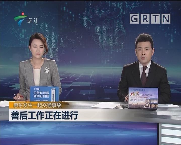 惠东发生一起交通事故:善后工作正在进行