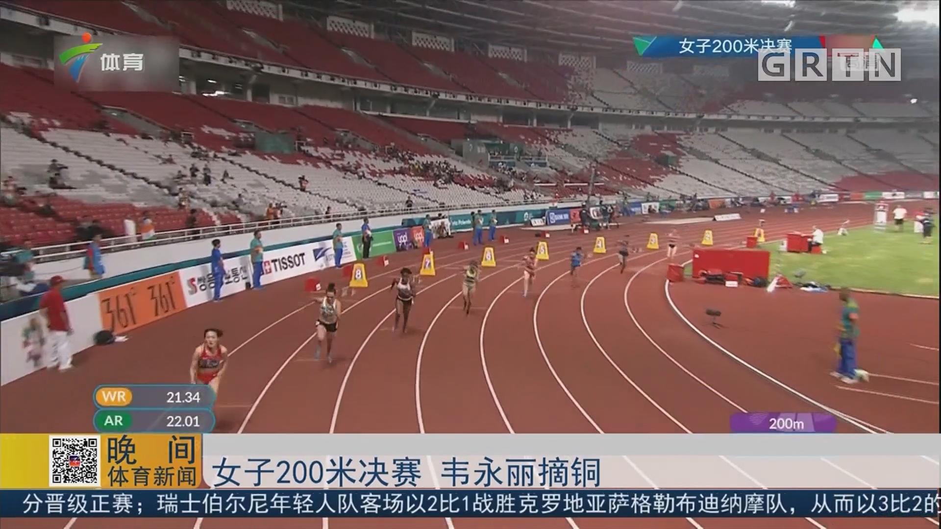 女子200米决赛 韦永丽摘铜