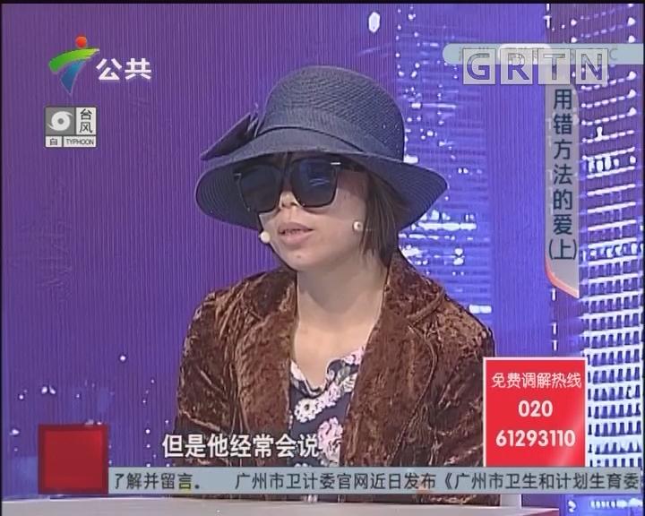[2018-08-13]和事佬:用错方法的爱(上)