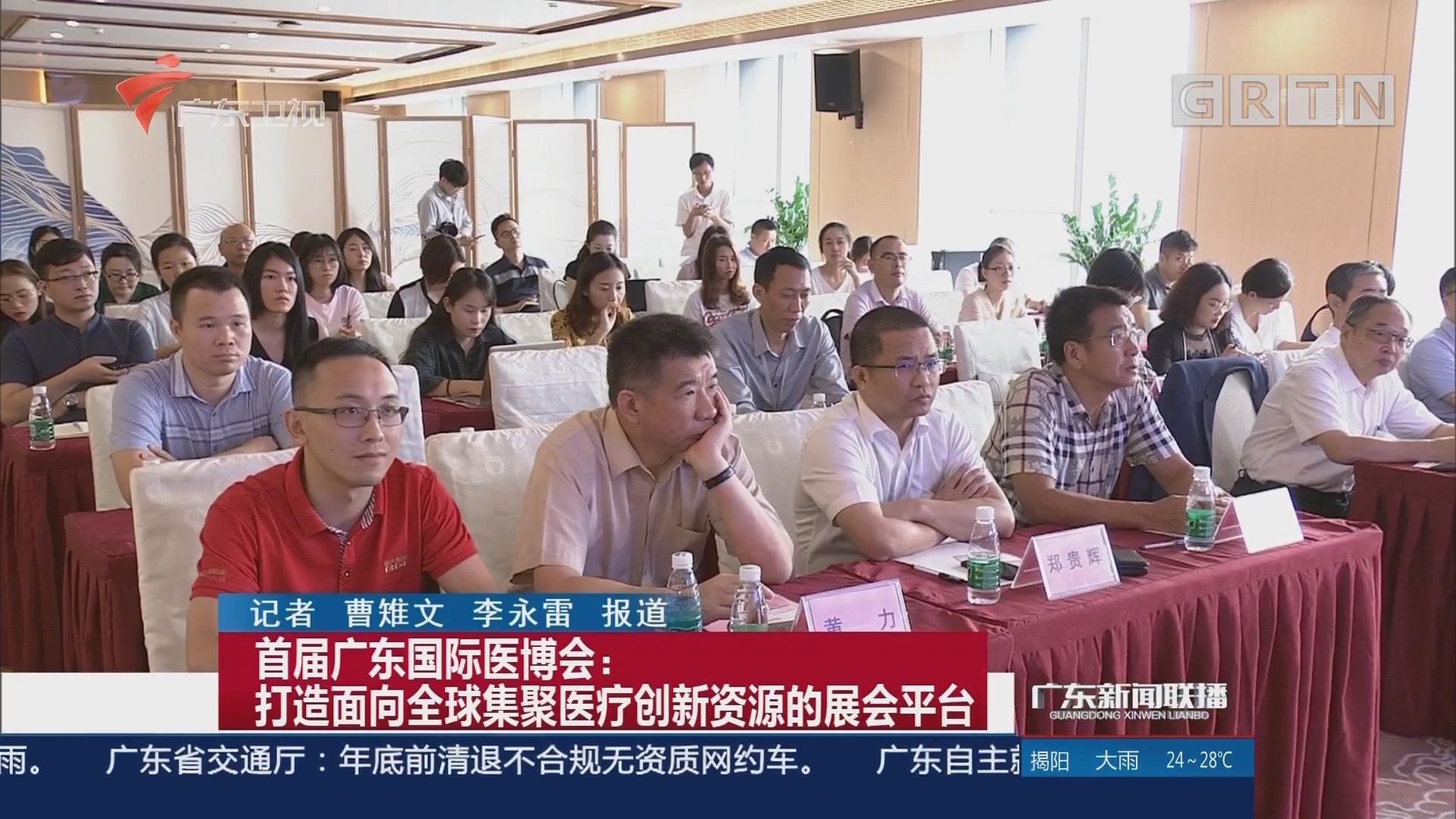 首届广东国际医博会:打造面向全球集聚医疗创新资源的展会平台