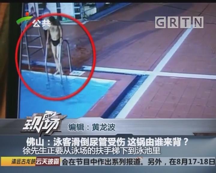 佛山:泳客滑到尿管受伤 这锅由谁来背?