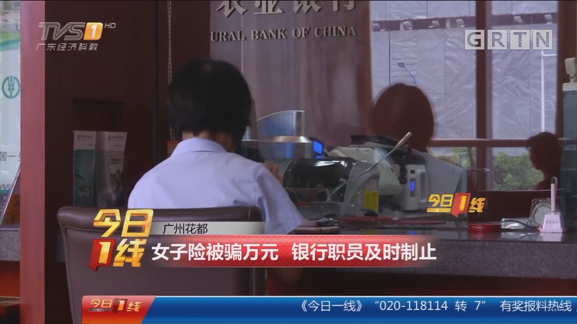 广州花都:女子险被骗万元 银行职员及时制止