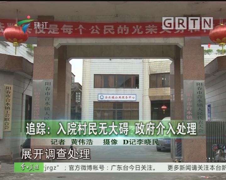 追踪:入院村民无大碍 政府介入处理