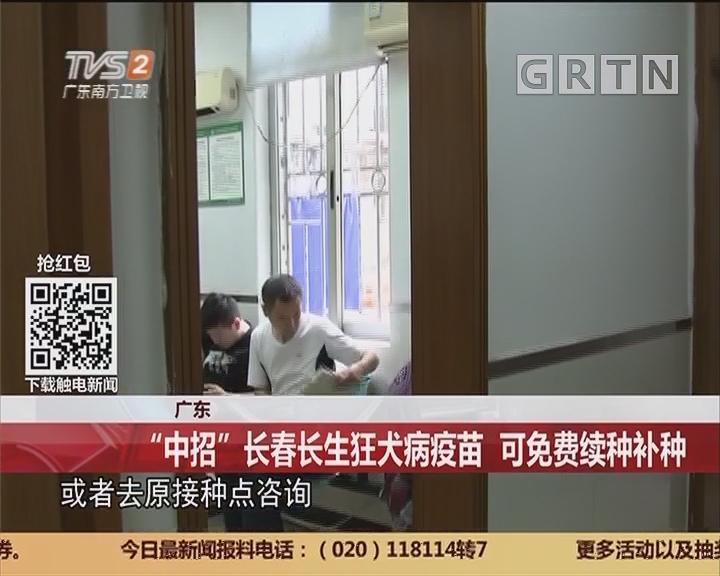 """广东:""""中招""""长春长生狂犬病疫苗 可免费续种补种"""