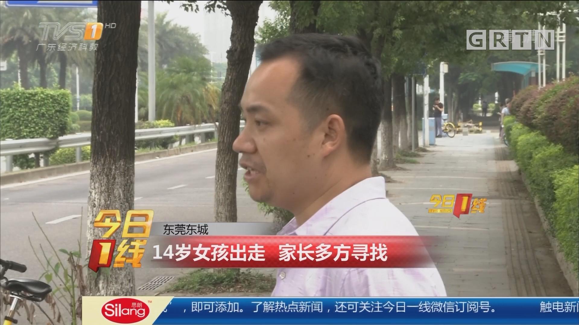 东莞东城:14岁女孩出走 家长多方寻找