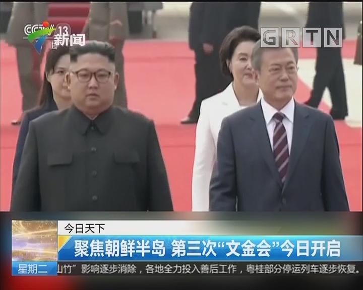 """聚焦朝鲜半岛 第三次""""文金会""""今日开启"""