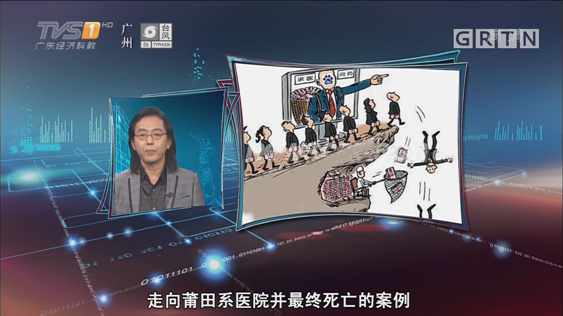 [HD][2018-09-11]马后炮:竞价排名争议再现 警惕魏则西悲剧重演