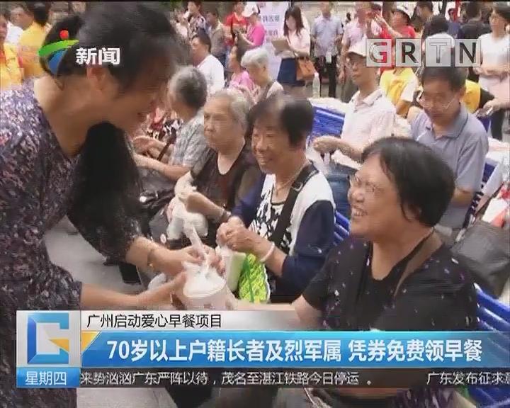 广州启动爱心早餐项目:70岁以上户籍长者及烈军属 凭券免费领早餐