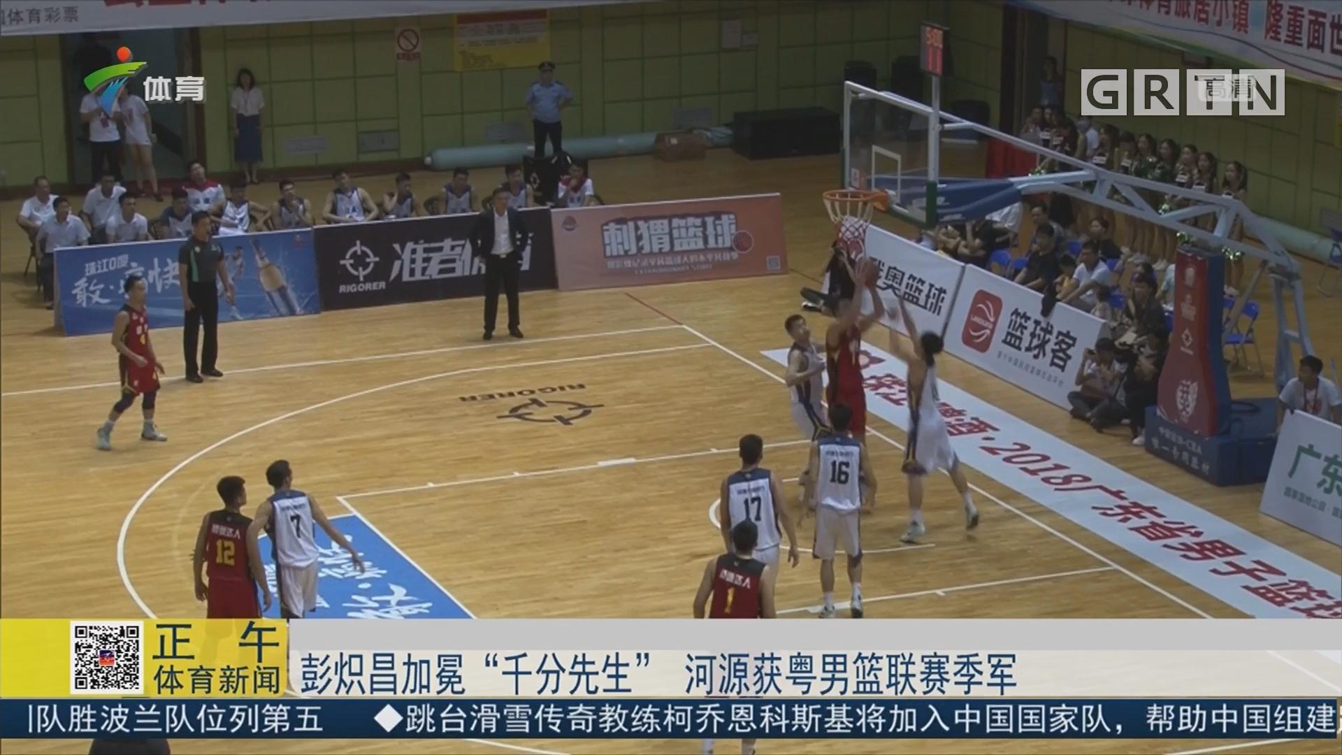 """彭炽昌加冕""""千分先生"""" 河源获粤男篮联赛季军"""