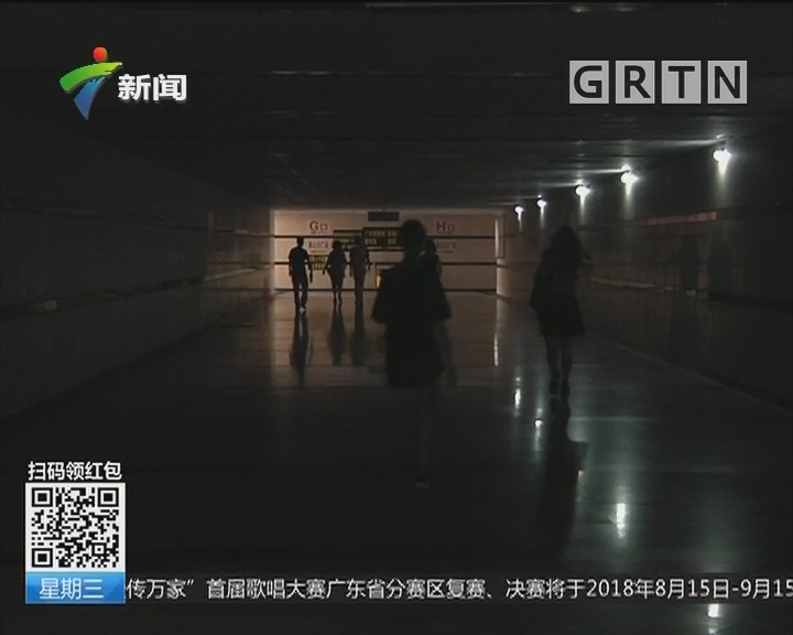 过街难:过街隧道伸手不见五指 行人打开手机灯照明