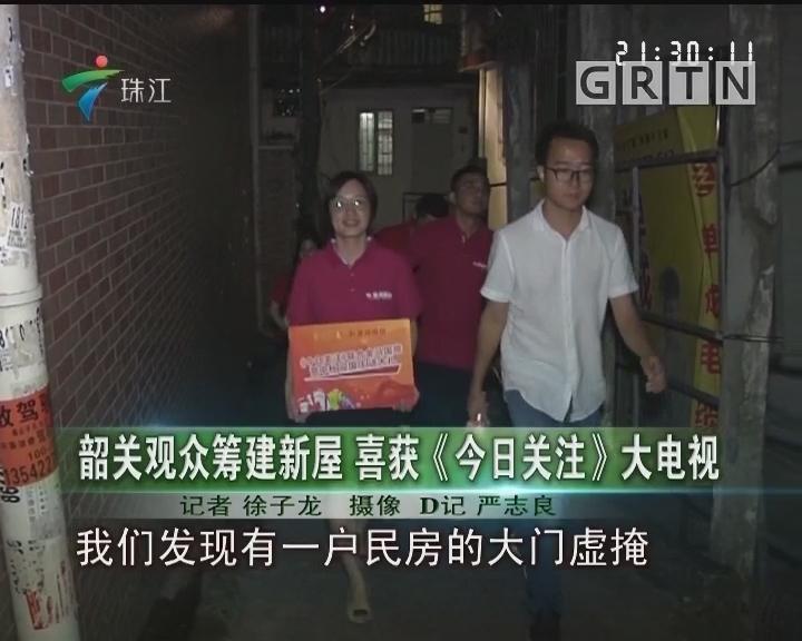 韶关观众筹建新屋 喜获《今日关注》大电视