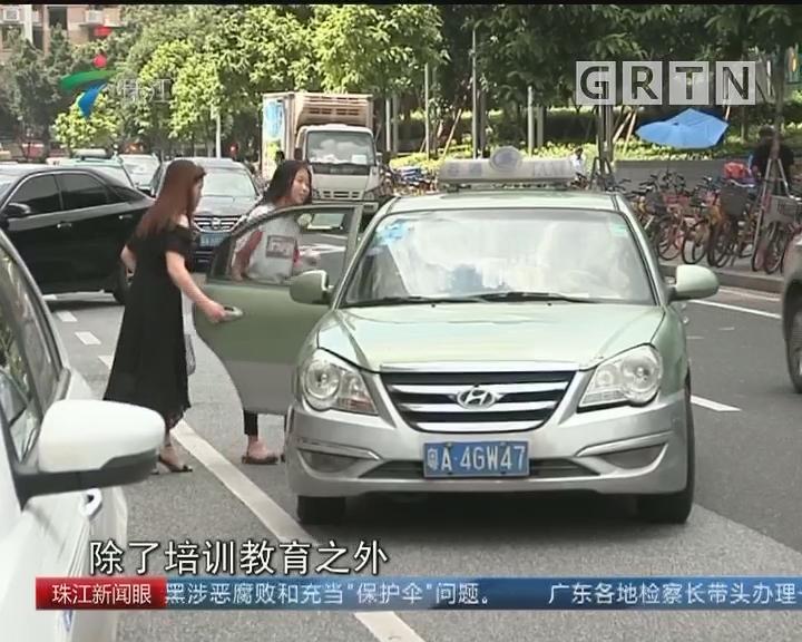 新规:出租车拒载 公司连带停办业务